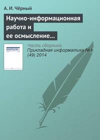 Отсутствует - Научно-информационная работа и ее осмысление – главное дело жизни. К 85‑летию А. И. Чёрного