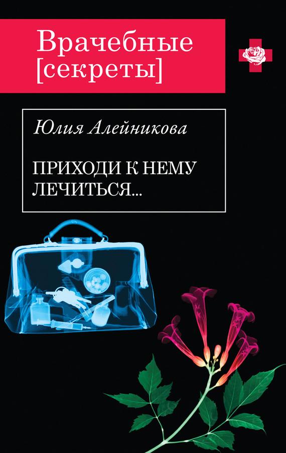 Юлия Алейникова Приходи к нему лечиться… посторонним вход воспрещен табличка в смоленске