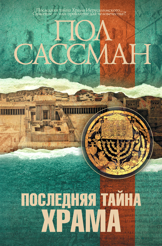 Пол Сассман Последняя тайна Храма ISBN: 978-5-17-081234-9 сассман п последняя тайна храма