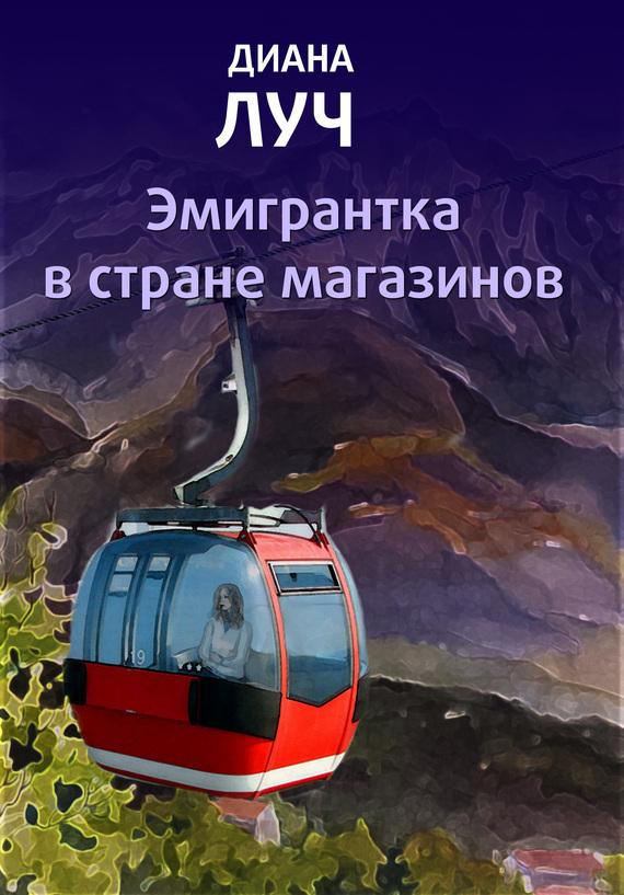 Достойное начало книги 09/00/15/09001593.bin.dir/09001593.cover.jpg обложка