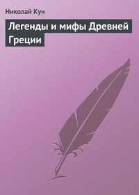 Кун, Николай  - Легенды и мифы Древней Греции