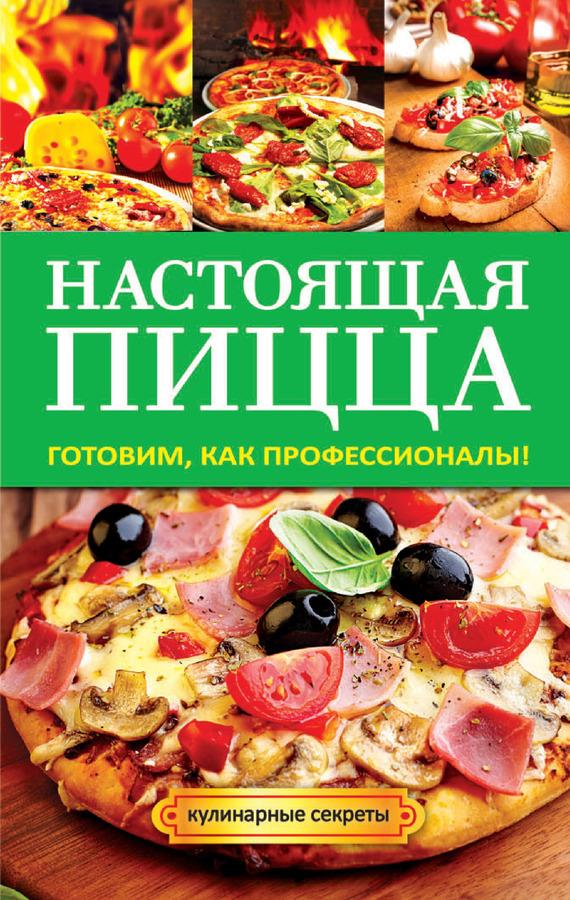 Анастасия Кривцова Настоящая пицца отсутствует лучшие рецепты сладкая пицца