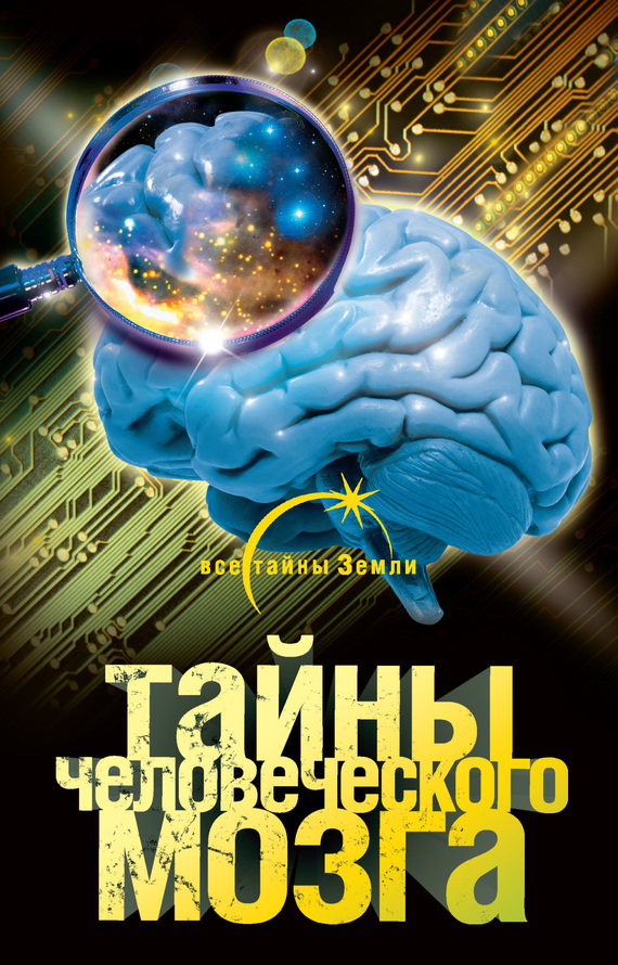 Александр  Попов Тайны человеческого мозга