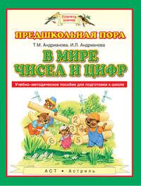 Андрианова, Т. М.  - В мире чисел и цифр. Учебно-методическое пособие для подготовки к школе