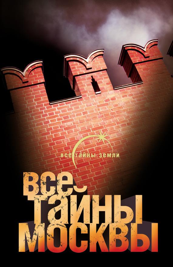 Александр  Попов Все тайны Москвы лампочки для гетц москва где