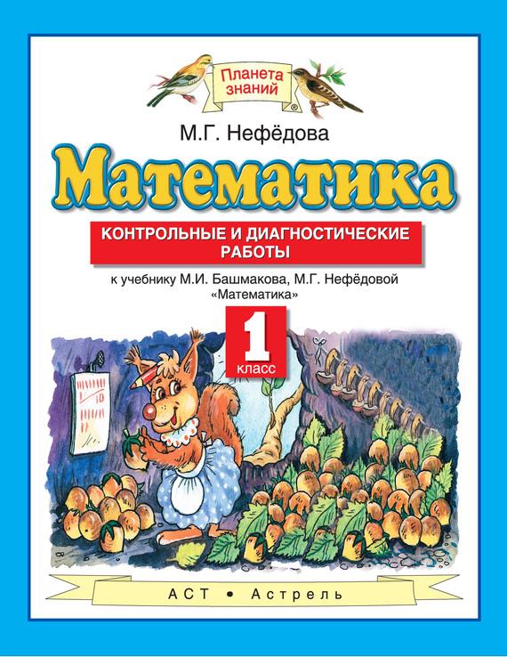 Математика. Контрольные и диагностические работы к учебнику М. И. Башмакова, М. Г. Нефёдовой «Математика». 1 класс