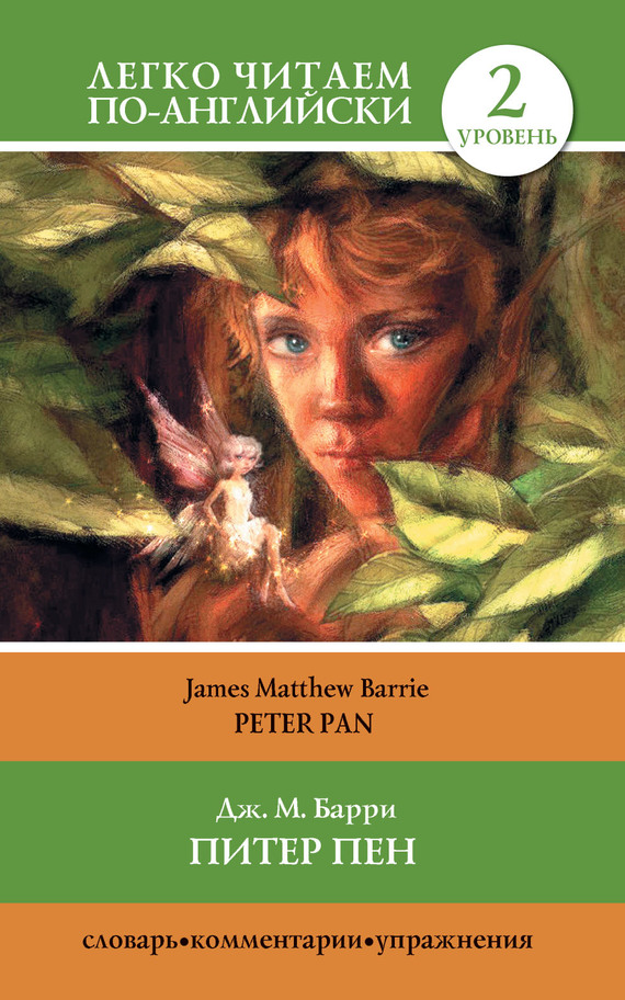 Джеймс Барри Питер Пен / Peter Pan evans v dooley j enterprise plus grammar pre intermediate