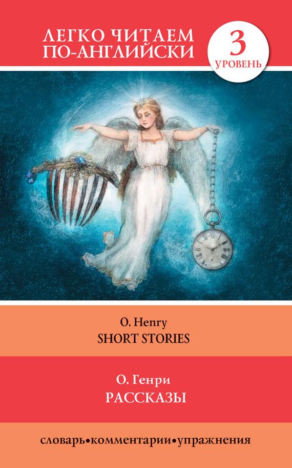 захватывающий сюжет в книге О. Генри