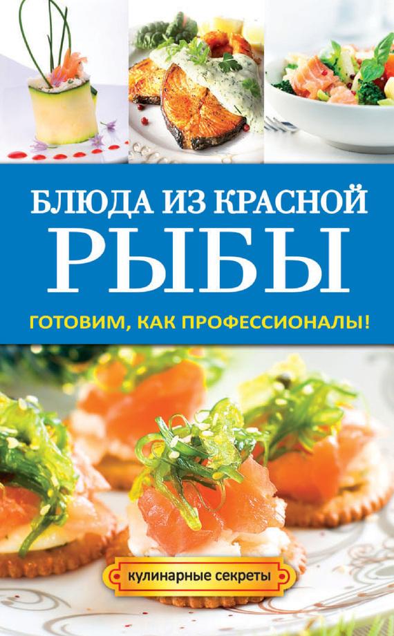 Галина Серикова - Блюда из красной рыбы