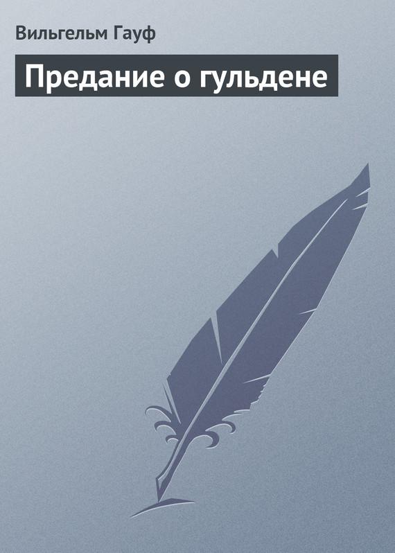 напряженная интрига в книге Вильгельм Гауф