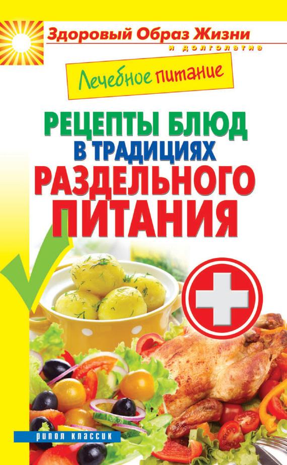 Отсутствует Лечебное питание. Рецепты блюд в традициях раздельного питания отсутствует лучшие рецепты сладкая пицца