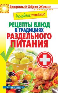 - Лечебное питание. Рецепты блюд в традициях раздельного питания