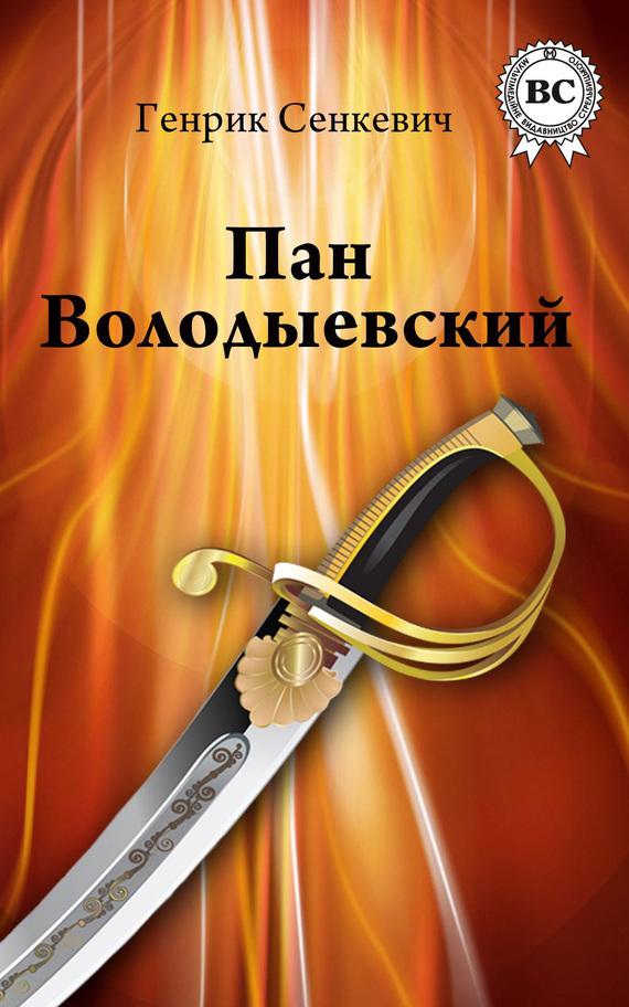 Генрик Сенкевич Пан Володыевский генрик сенкевич огн м и мечом аудиокнига киев