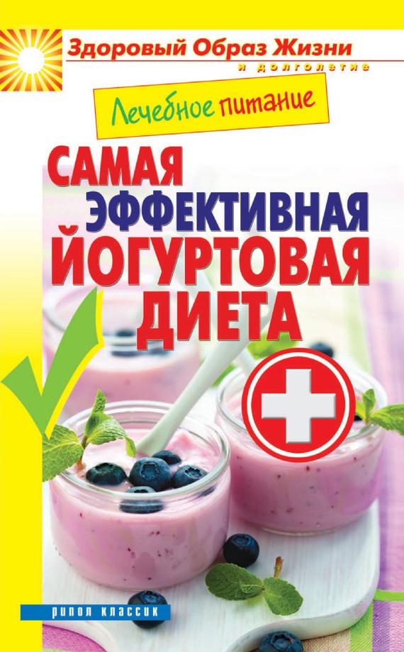 Отсутствует Лечебное питание. Самая эффективная йогуртовая диета отсутствует лечебное питание рецепты блюд в традициях раздельного питания