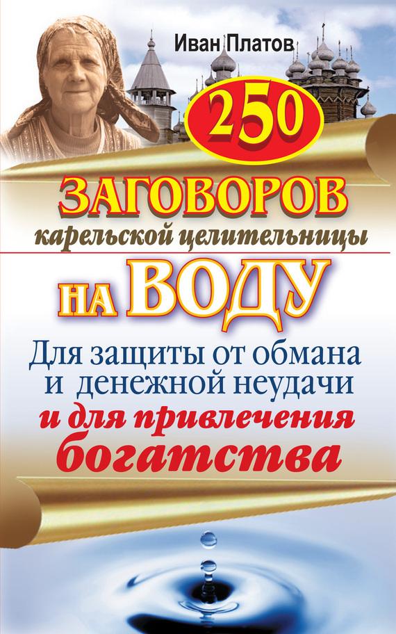 Иван Платов бесплатно