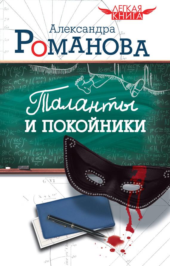 Александра Романова Таланты и покойники