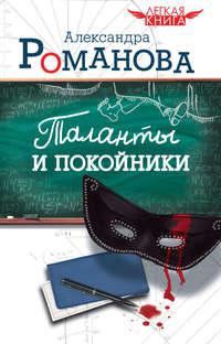 Романова, Александра  - Таланты и покойники