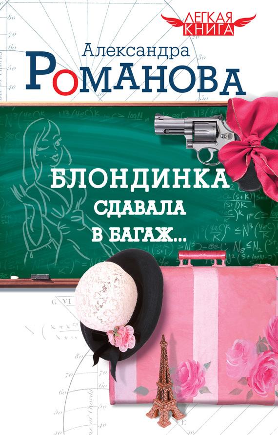 Александра Романова Блондинка сдавала в багаж…