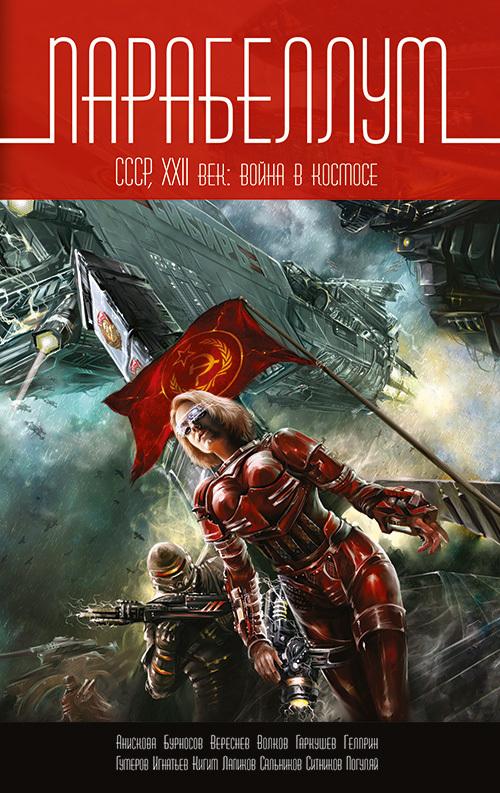 Парабеллум. СССР, XXII век. Война в космосе случается активно и целеустремленно