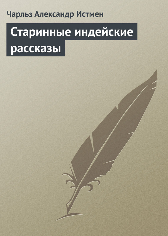 Чарльз Александр Истмен. Старинные индейские рассказы