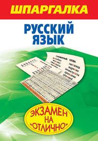 Абрамова, Б. И.  - Шпаргалка. Русский язык