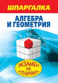 Синяков, А. С.  - Шпаргалка. Алгебра и геометрия