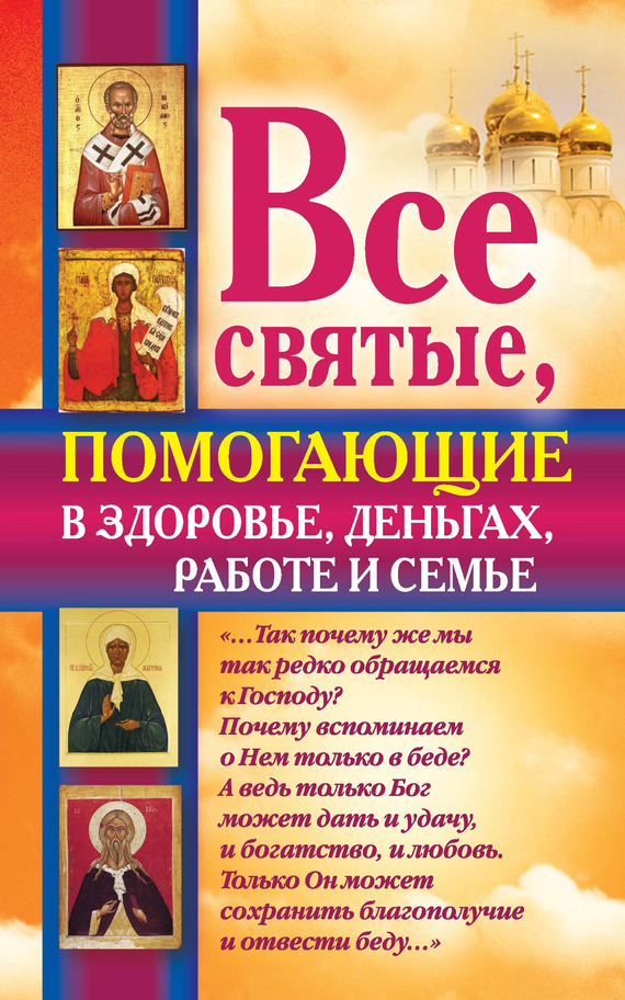 Все святые, помогающие в здоровье, деньгах, работе и семье