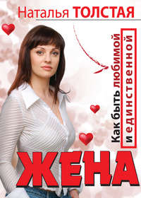 Толстая, Наталья  - Жена. Как быть любимой и единственной. Любовница. Как оставаться желанной и счастливой