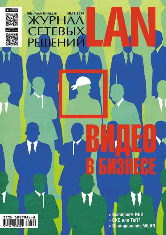 Открытые системы Журнал сетевых решений / LAN №03/2014 видеонаблюдение
