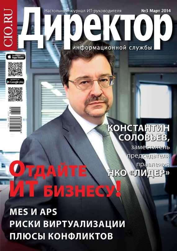 Открытые системы Директор информационной службы №03/2014 открытые системы директор информационной службы 07 2011