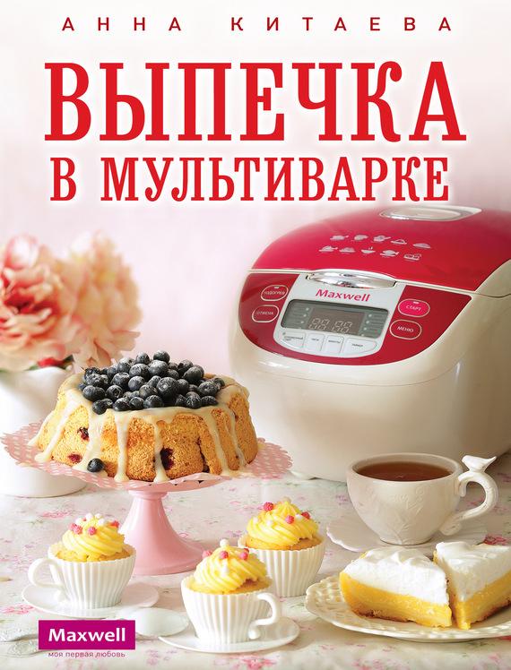 Анна Китаева Выпечка в мультиварке анна китаева я и моя хлебопечка