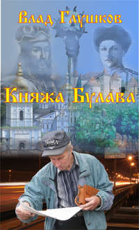 Глушков, Владислав  - Княжа Булава