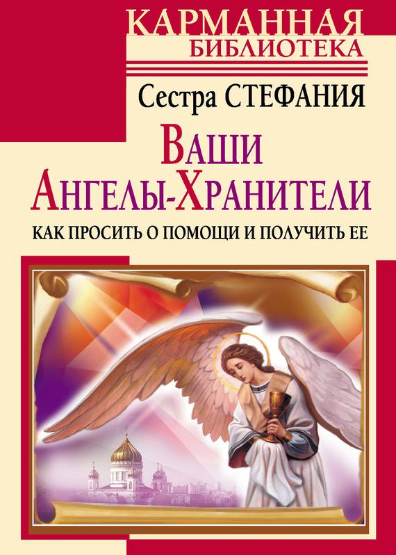 Ваши Ангелы-хранители. Как просить о помощи и получить ее