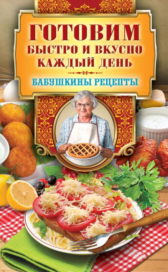 Г. М. Треер Готовим быстро и вкусно каждый день ольхов олег рыба морепродукты на вашем столе салаты закуски супы второе