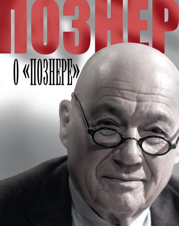 Владимир Познер Познер о «Познере» познер в в познер о познере суперобложка