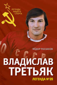 Раззаков, Федор  - Владислав Третьяк. Легенда №20