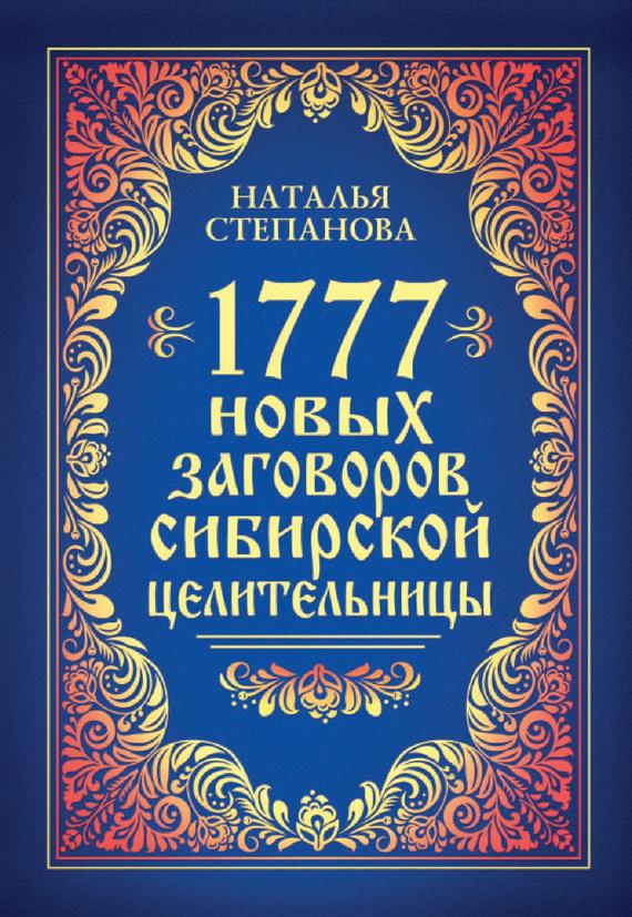 1777 новых заговоров сибирской целительницы изменяется активно и целеустремленно