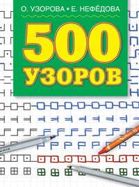 Узорова, О. В.  - 500 узоров