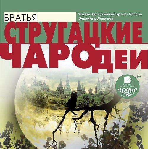 напряженная интрига в книге Аркадий и Борис Стругацкие
