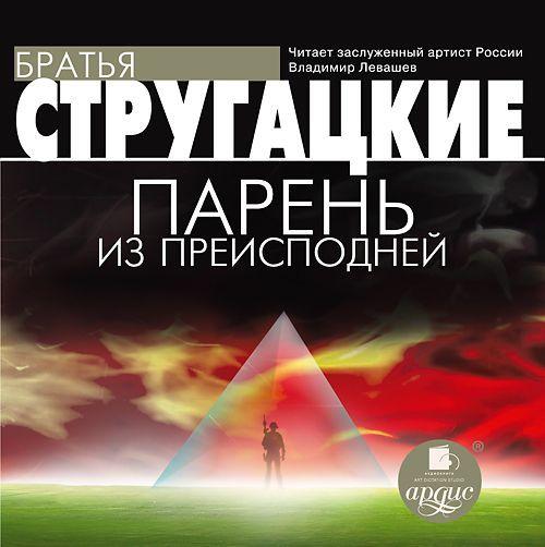 яркий рассказ в книге Аркадий и Борис Стругацкие
