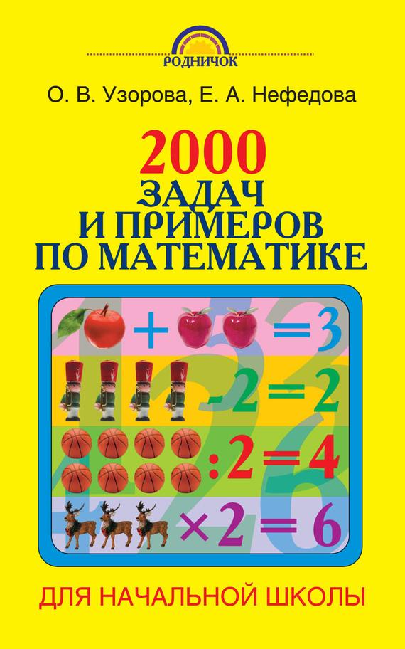 О. В. Узорова 2000 задач и примеров по математике. 1-4 классы узорова ольга васильевна нефёдова елена алексеевна родн м 2000 задач и примеров по математике 1 4 классы