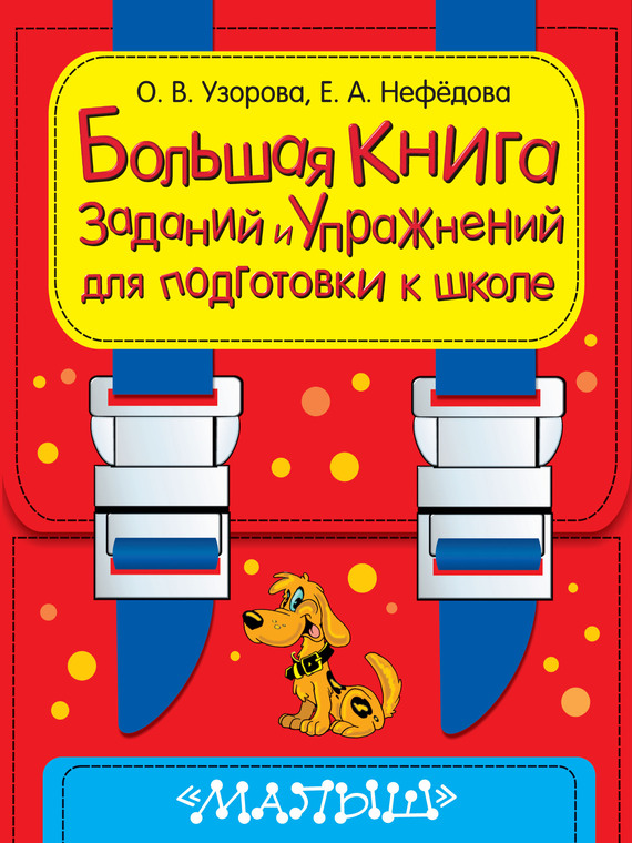 О. В. Узорова Большая книга заданий и упражнений для подготовки к школе о в узорова 3000 вопросов при поступлении детей в школу