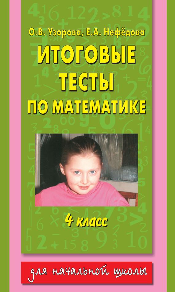 юрий перов прекрасная толстушка скачать книгу: