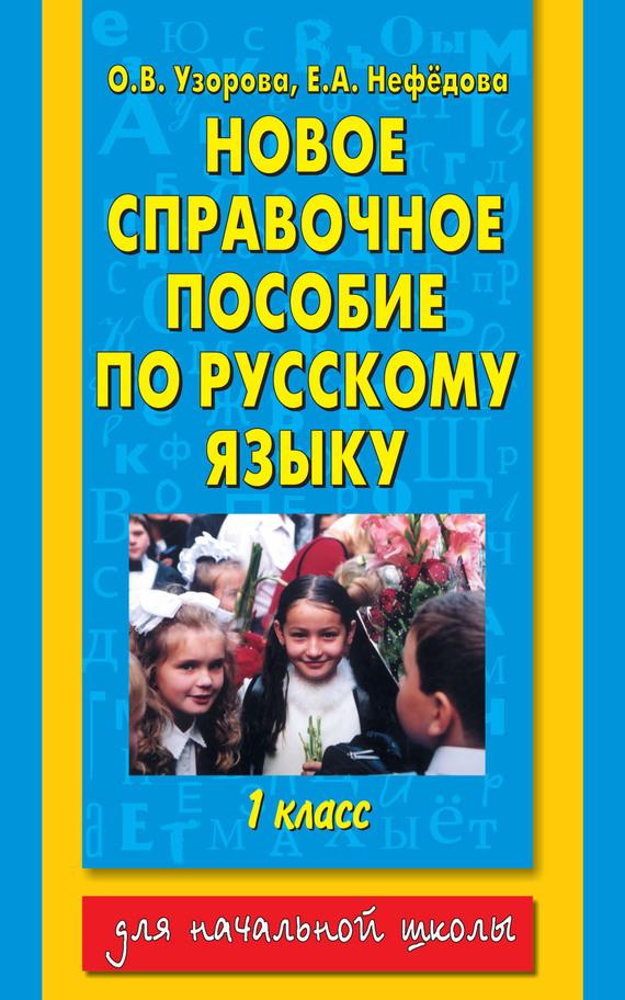 Новое справочное пособие по русскому языку. 1 класс происходит романтически и возвышенно
