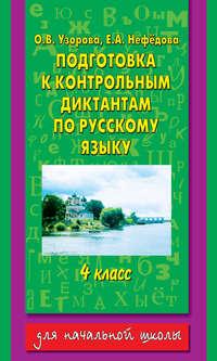 - Подготовка к контрольным диктантам по русскому языку. 4 класс