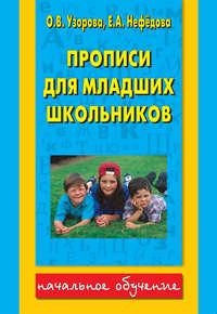 Узорова, О. В.  - Прописи для младших школьников
