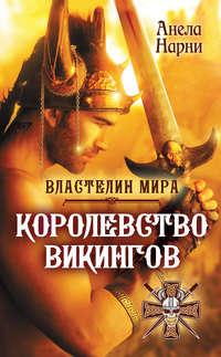 Нарни, Анела  - Королевство викингов