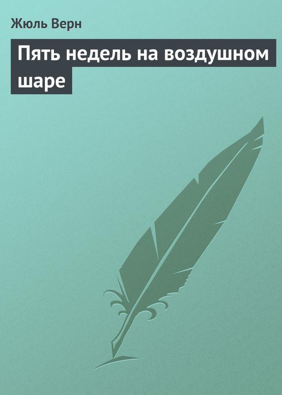 Обложка книги Пять недель на воздушном шаре, автор Верн, Жюль