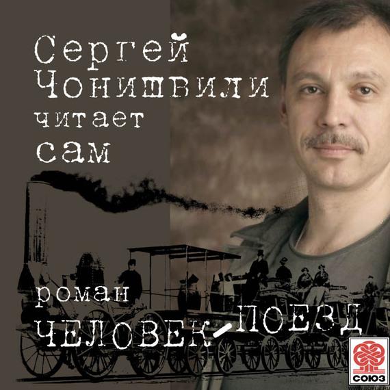 Сергей Чонишвили бесплатно