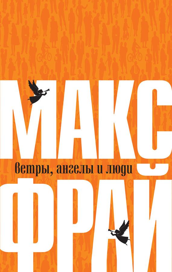 Макс Фрай Ветры, ангелы и люди макс фрай тёмная сторона